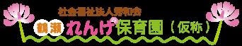 社会福祉法人秀和会 鶴瀬れんげ保育園(仮称)のホームページ