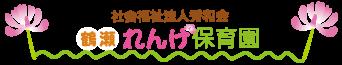 社会福祉法人秀和会 鶴瀬れんげ保育園のホームページ